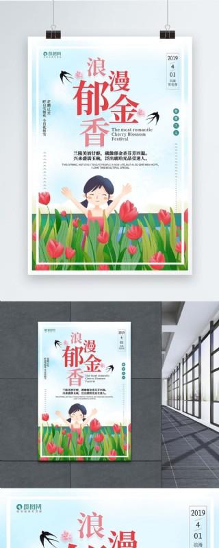 唯?#26469;?#27668;春季浪漫郁金香踏青海报