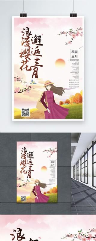 唯美樱花节春季旅游海报