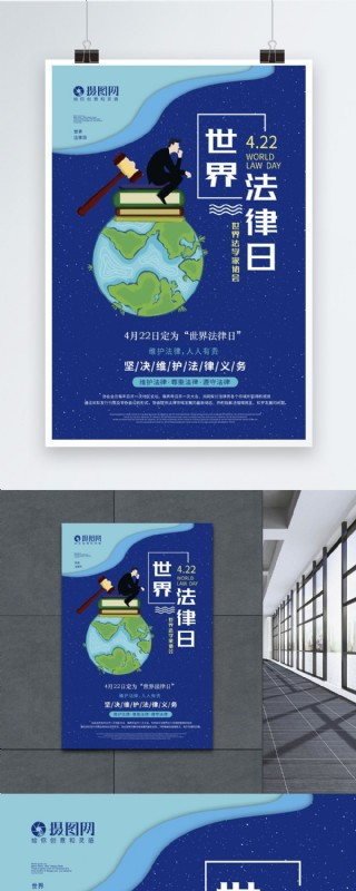 剪纸插画风世界法律日海报