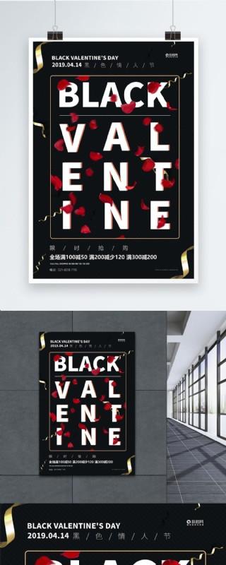 黑色情人節英文促銷海報