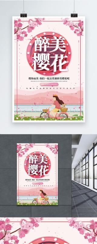 立体浪漫醉美樱花节主题宣传海报