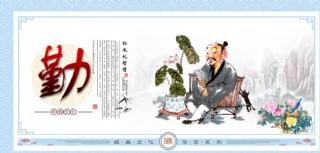 傳統儒家文化