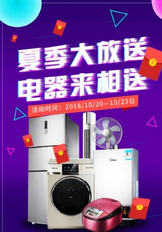 電器促銷海報淘寶電商合成海報
