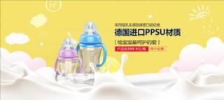 母嬰海報奶瓶類