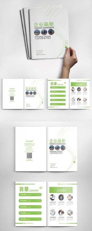 绿色企业简约商务画册宣传册