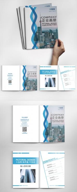 大气高端商务企业画册宣传册