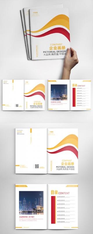 大气商务企业画册宣传册