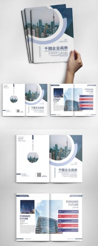 高端商务企业画册宣传册