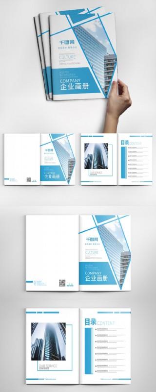 简约商务企业画册宣传册