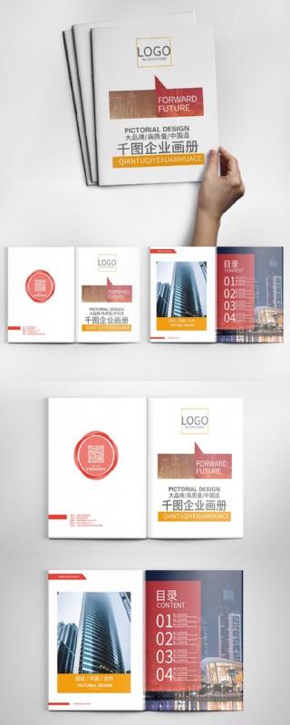 清?#24405;?#32422;商务企业画册宣传册
