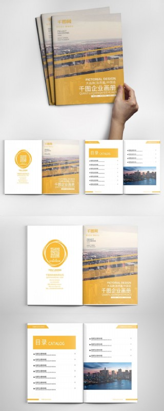 清新商务企业画册宣传册