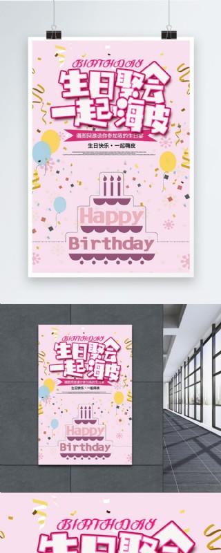 粉色浪漫插畫生日聚會海報