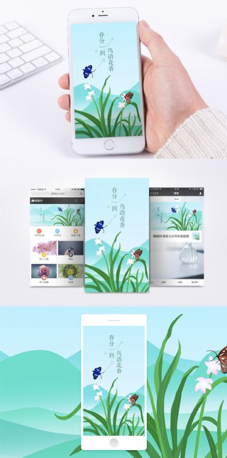 春季景色手机海报配图