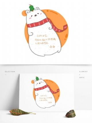 手繪圣誕可愛卡通北極熊邊框設計元素