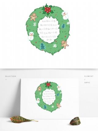手繪圣誕可愛卡通邊框設計元素