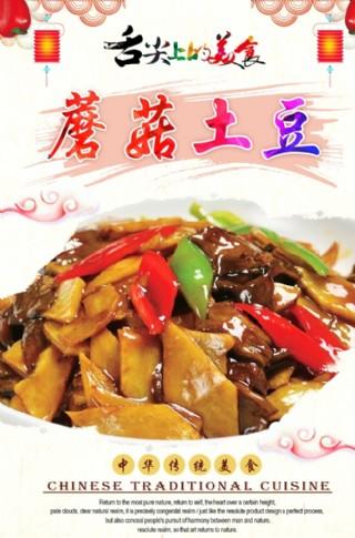 蘑菇炒土豆