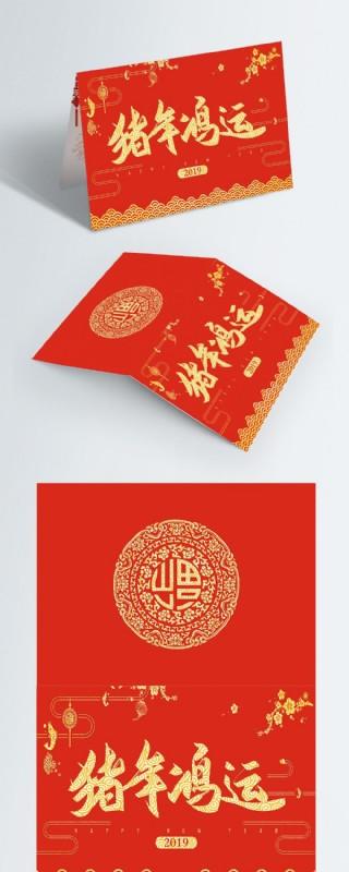 紅色喜慶豬年賀卡