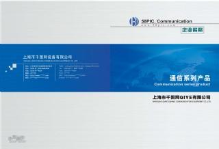 蓝色大气商务企业画册宣传册