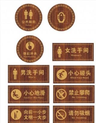 衛生間標識