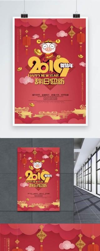 紅色喜慶2019辭舊迎新新年節日海報