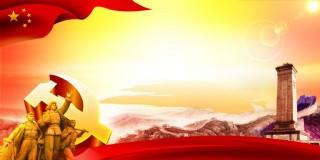 社会主义核心价值观党建背景