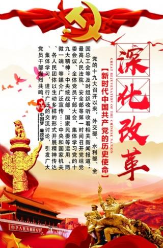 中国梦 廉政梦