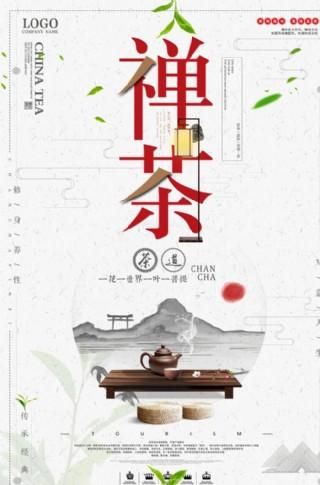 茶文化宣傳海報