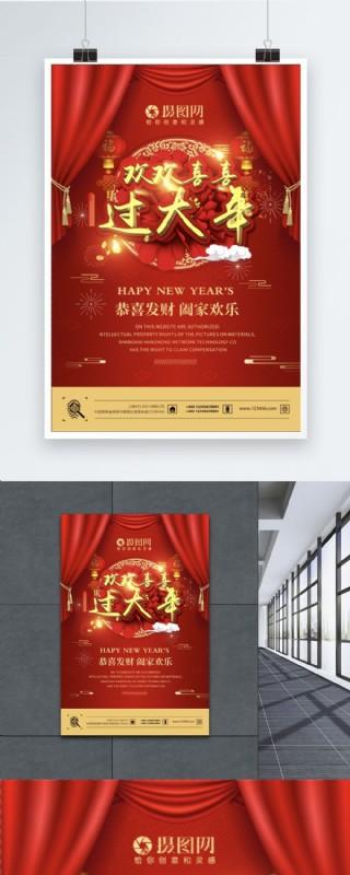 紅色喜慶歡歡喜喜過大年節日海報