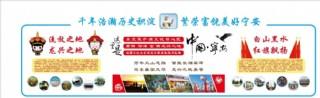 宁安市历史文化造型墙