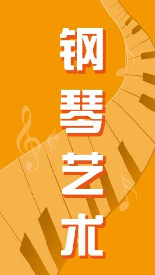钢琴艺术玻璃贴海报