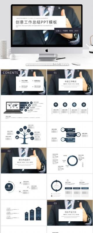 创意商务工作总结PPT模板