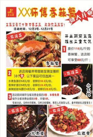 中餐  香辣蟹