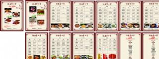 農家樂菜單
