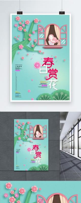 剪纸风春日赏花海报