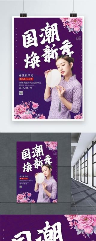 紫色國潮煥新季海報