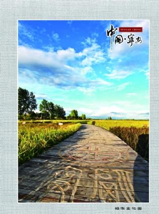宁安风光系列稻作文化园