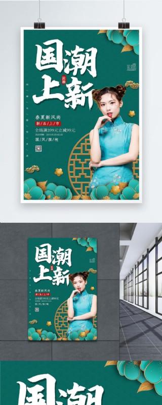 綠色古典國潮上新海報