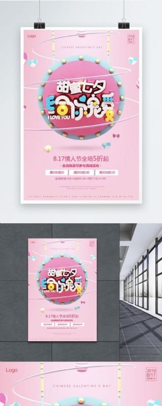 甜蜜七夕促銷海報