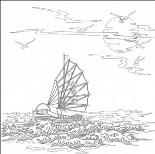 一帆风顺 船 海浪