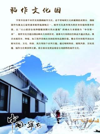 宁安市文化游系列稻作文化园