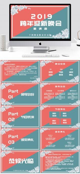 2019流行粉藍色系之企業跨年晚會邀請函