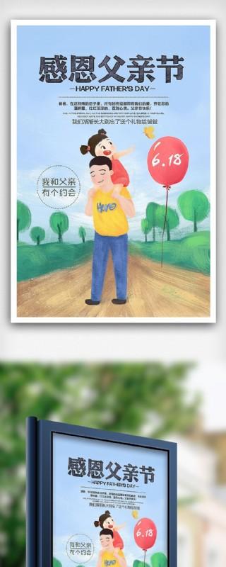 感恩父亲节蓝色插画海报