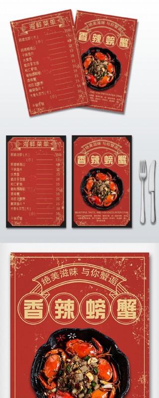 紅色簡約復古美味香辣蟹菜譜設計