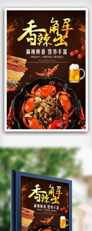 美味香辣蟹宣傳海報psd