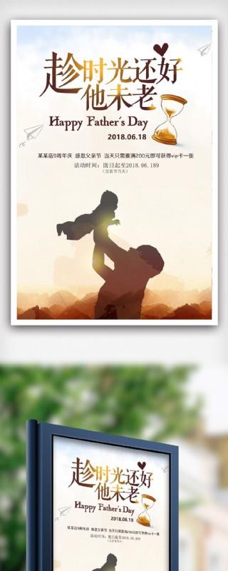 唯美父亲节节日海报