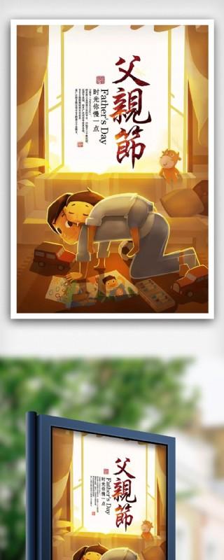 温馨插画风格父亲节海报
