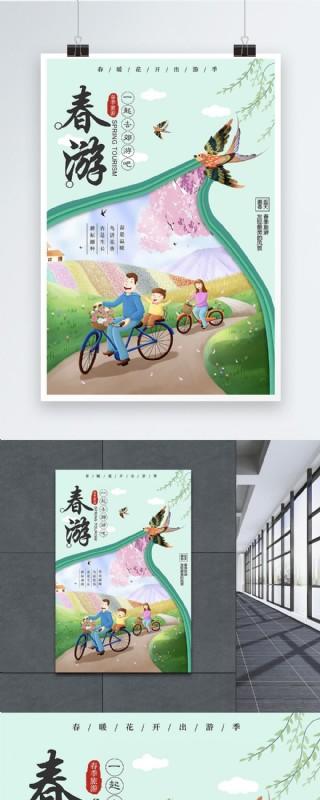 小清新剪纸风春游郊游宣传海报