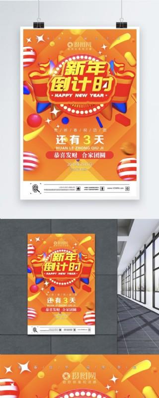 c4d立體字新年倒計時還有三天節日海報