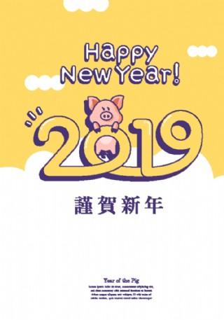 2019新年快樂