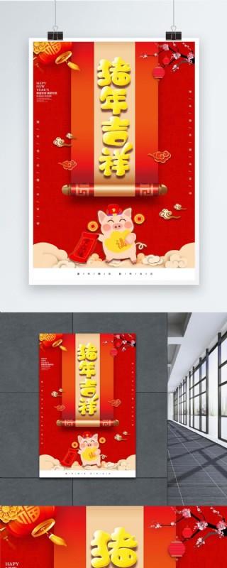紅色喜慶豬年吉祥新年海報